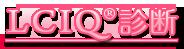 LCIQ診断・一般社団法人ブライダルソムリエ協会公認・恋愛能力指数診断